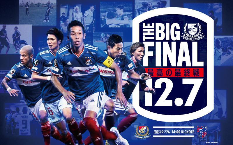横浜F・マリノス 2019 THE BIG FINAL