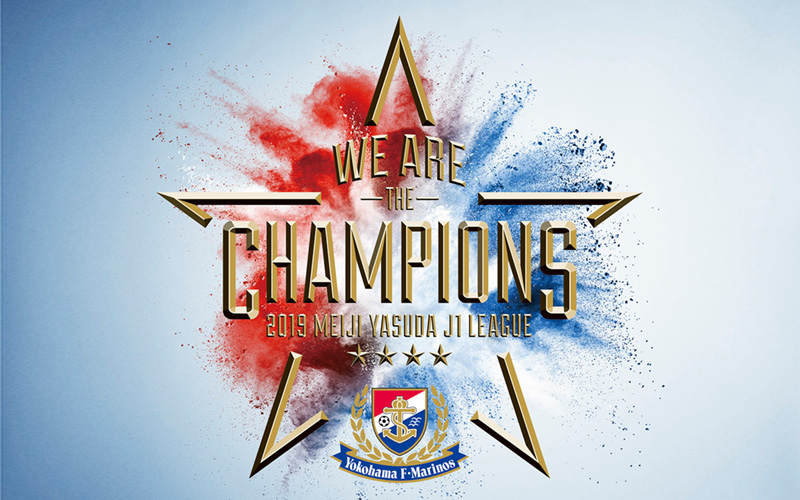 横浜F・マリノス WE ARE THE CHAMPIONS
