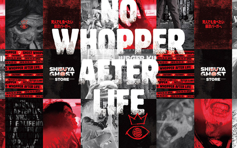 バーガーキング NO WHOPPER AFTER LIFE