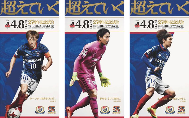 横浜F・マリノス 25th Memorial Game