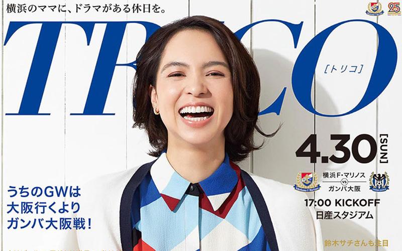 横浜F・マリノス TRICO