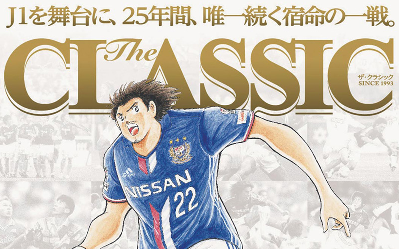 横浜F・マリノス The Classic