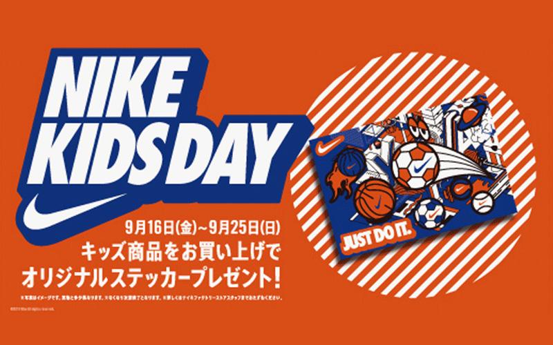 Nike Kids Day 2016