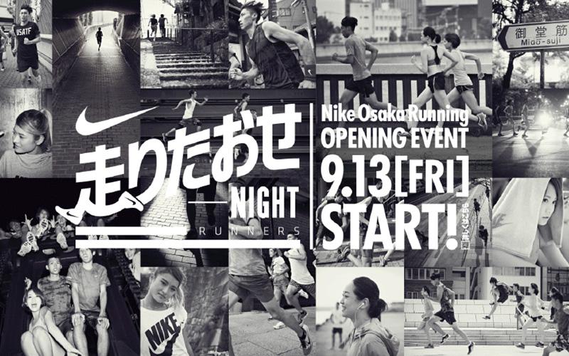 Nike Osaka Running Campaign