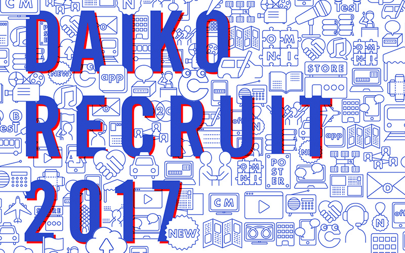 大広 Recruit 2017