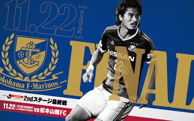 横浜F・マリノス Final Ad 2015