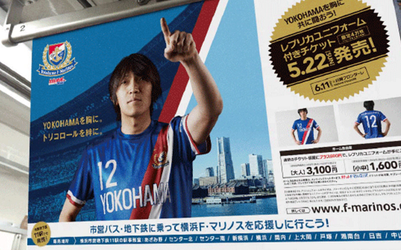 横浜F・マリノス Uniform Ticket Campaign