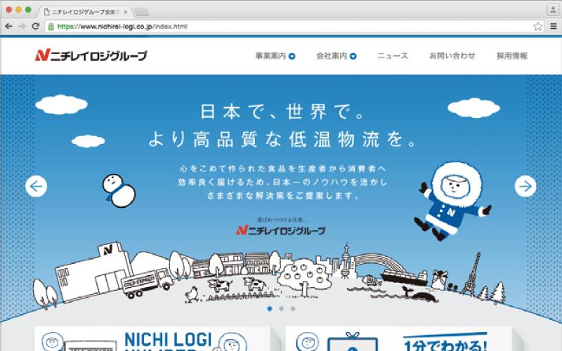 ニチレイロジグループ企業情報サイト