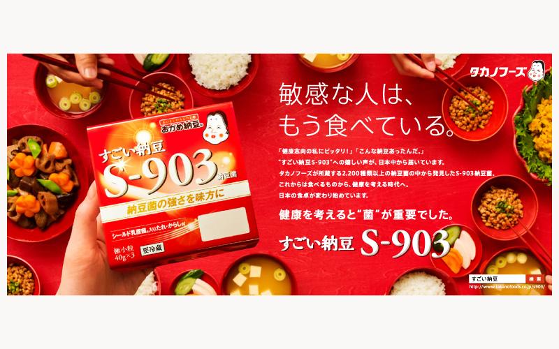 タカノフーズ すごい納豆 S-903
