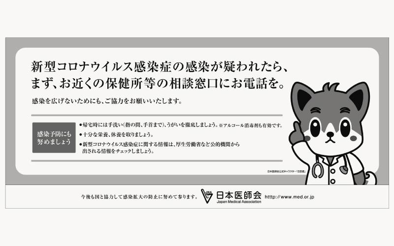 日本医師会 意見広告